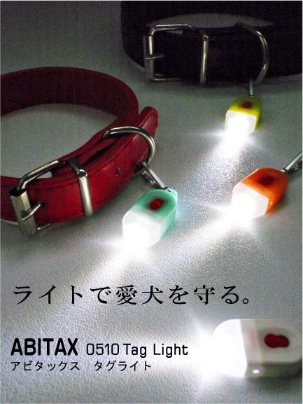 ライトで愛犬を守る ABITAXアビタックス タグライト ライト
