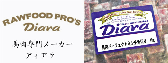 Diara ディアラの冷凍生馬肉