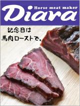 ディアラ diara 馬肉ロースト