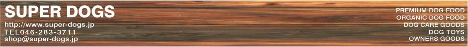 オーガニック・プレミアムドッグフードの通販・販売 スーパードッグス